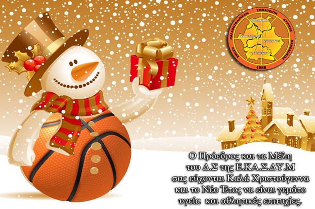 christmas card 2014-EKLSDYM