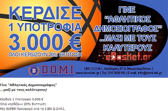 domi-ebasket1
