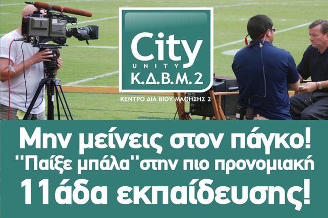 city-unity