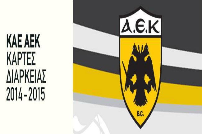 kartes diarkeias AEK