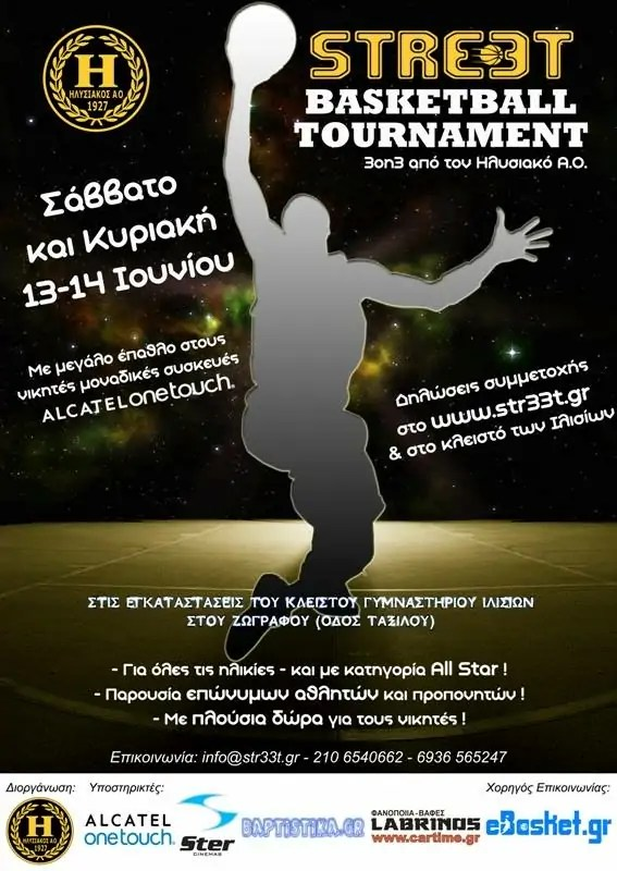 2o str33t basketball tournament-ilisia