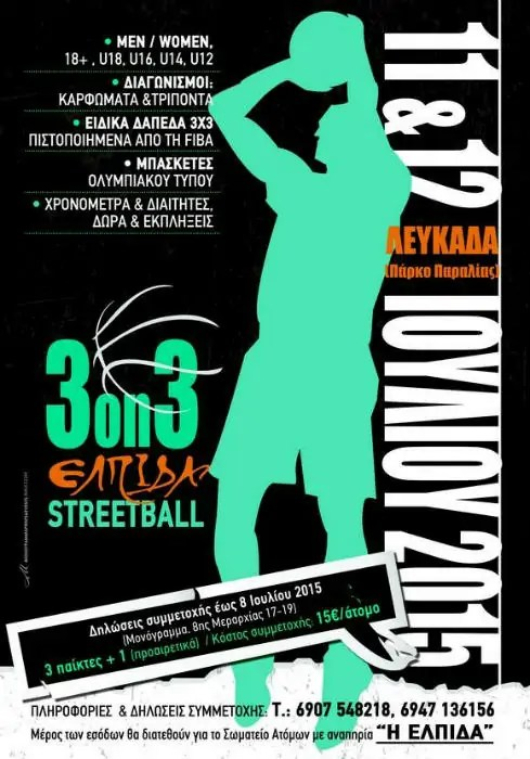 3on3 elpida street bball-lefkada