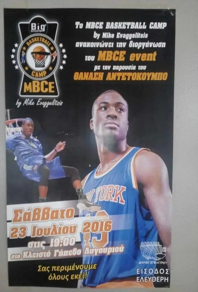 MBCE-Basketball-Camp