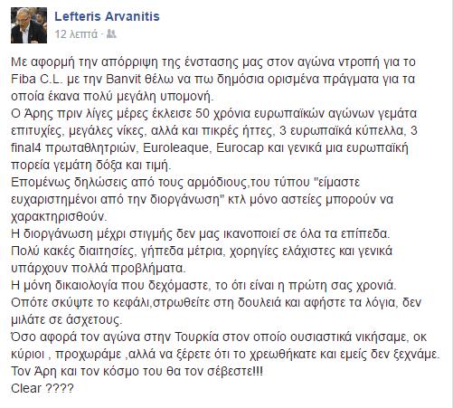 arvaniths facebook