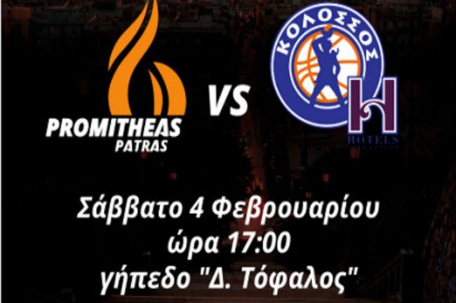 promitheas-kolossos-eisitiria