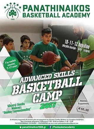 pao-academy-basket1