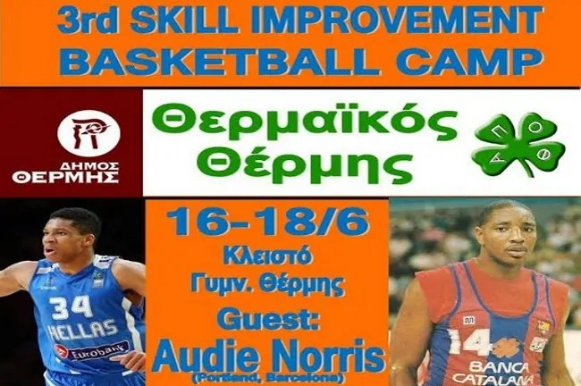 skill-improvement-basketball-camp-2017