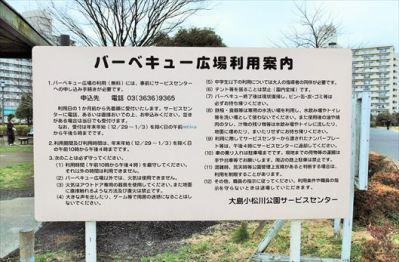 大島小松川公園 BBQレンタル6