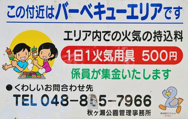 秋ヶ瀬公園BBQレンタル