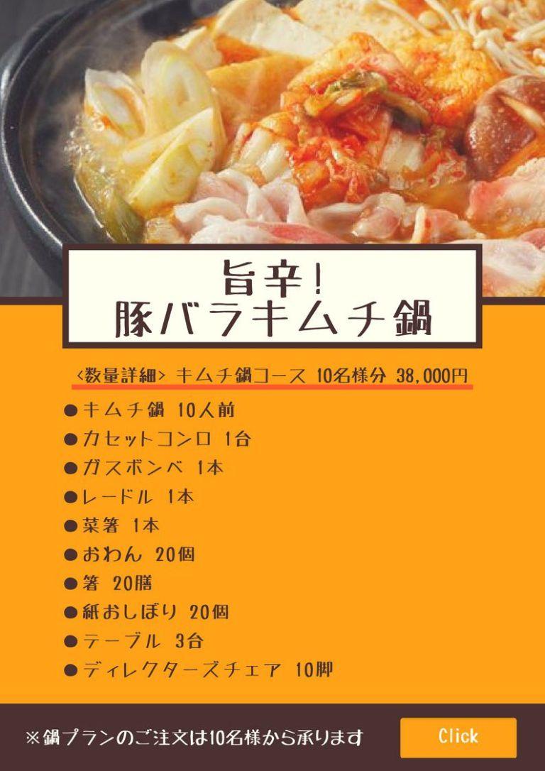鍋レンタル 芋煮レンタル