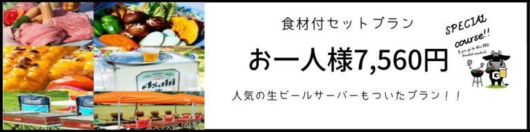 赤塚公園 BBQ レンタル