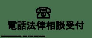 電話法律相談受付-logo2
