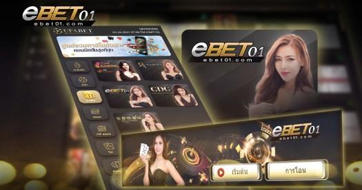 eBET Thai ดีลเลอร์สาวจากหน้าเว็บ eBET01