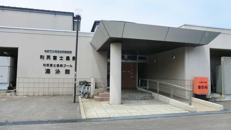 利尻富士温泉保養施設_玄関
