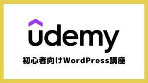 Udemyで学べる初心者向けWordPress講座5選