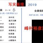 写実画壇 小品展2019