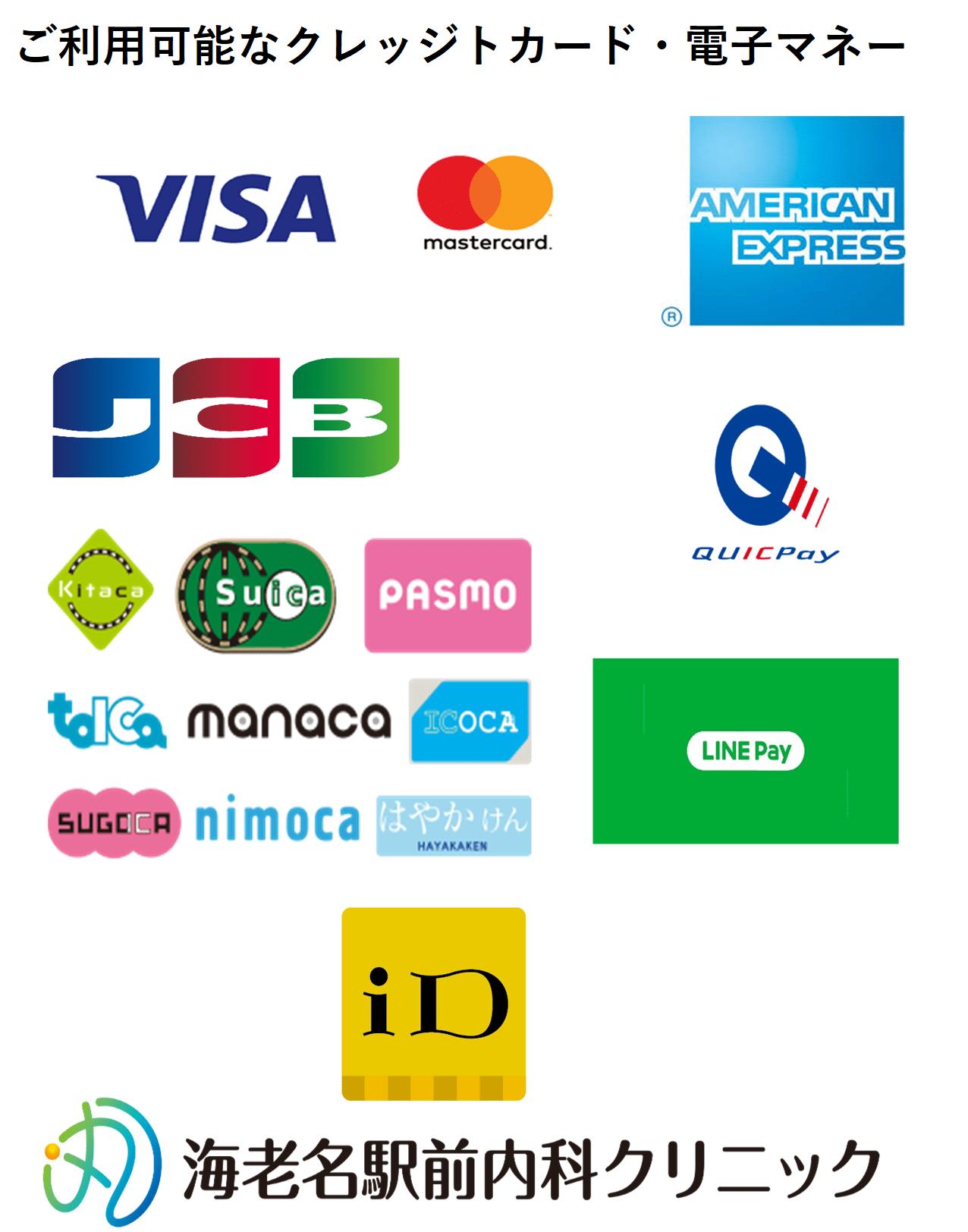ご利用可能なクレジットカード・電子マネー