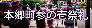 本郷町参の壱祭礼