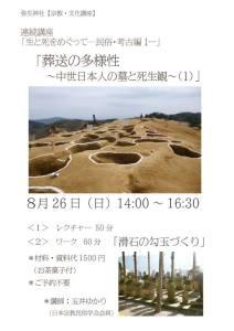 講座 葬送の多様性 中世日本人の墓と死生観