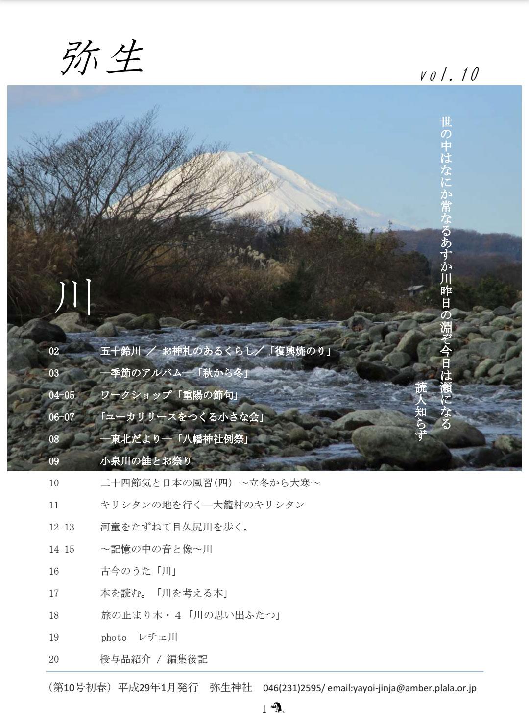 社報「弥生」vol.10