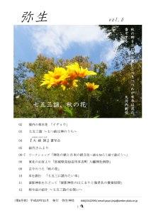 社報「弥生」vol.6