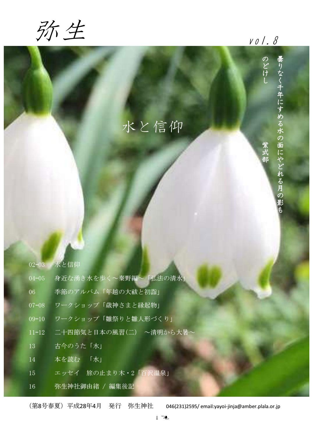 社報「弥生」vol.8