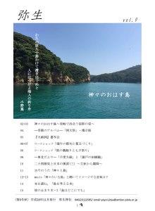 社報「弥生」vol.9