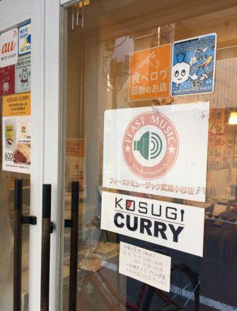武蔵小杉でカレーを食べるなら「COSUGI CURRY」