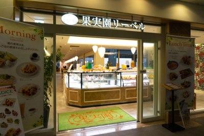 横浜|果実園リーベルは、店内ひろびろ、フリードリンク付きのモーニングがお得でいい。