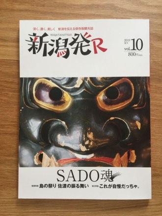 佐渡|お祭りの特長から見どころ、スケジュールまで網羅した新潟発R「SADO魂」が読み応え抜群。