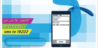 SSC Result Mobile SMS