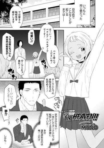 【コミック】ドキドキ体験 学園HEAVEN!!