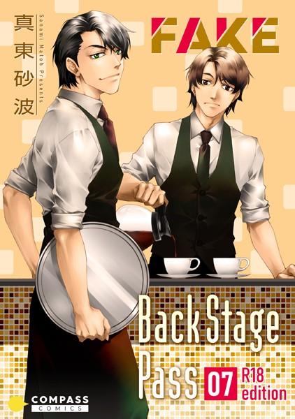 FAKE Back Stage Pass【R18版】(単話)