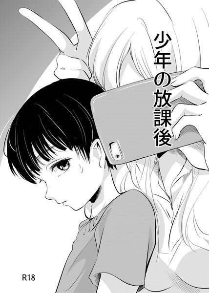【コミック】少年の放課後(単話)