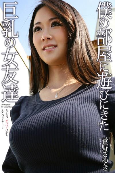僕の部屋に遊びにきた巨乳の女友達 菅野さゆき 写真集