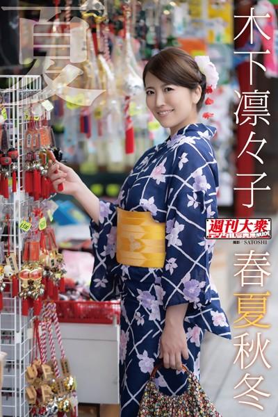 木下凛々子デジタル写真集 春夏秋冬 「夏」