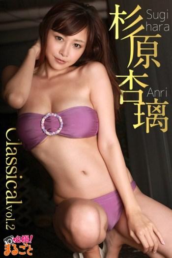 杉原杏璃 Classical vol.2