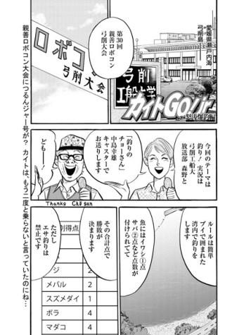 漫画 ネタバレ カイトGo! jr 怒涛爆釣編(単話)