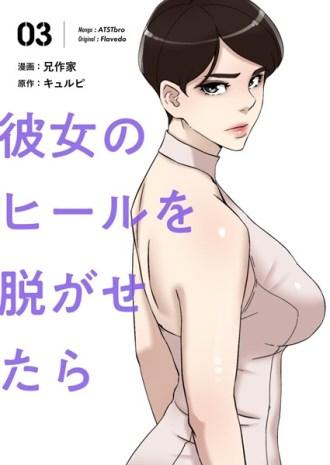 まんが ネタバレ 彼女のヒールを脱がせたら(フルカラー)【...