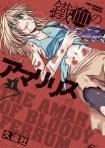 【無料立ち読み】鐵血のアマリリス【期間限定 無料お試し版】
