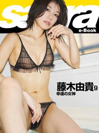 幸運の女神 藤木由貴 9 [sabra net e-Book]