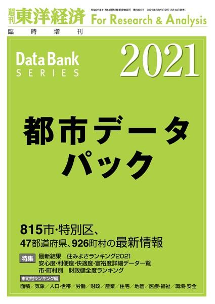 都市データパック