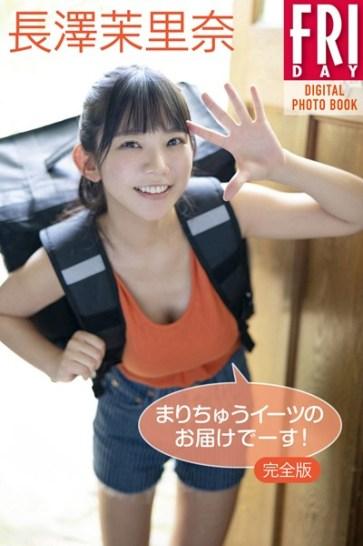 長澤茉里奈「完全版 まりちゅうイーツのお届けでーす!」FRIDAYデジタル写真集
