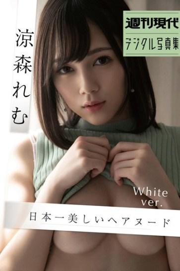 涼森れむ 日本一美しいヘアヌード White ver. 週刊現代デジタル写真集