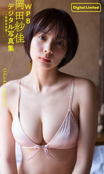WPB 岡田紗佳デジタル写真集〜特装合本版〜【注目】