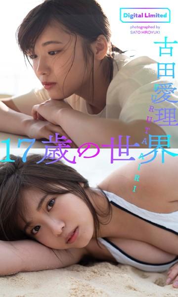 【デジタル限定】古田愛理写真集「17歳の世界」
