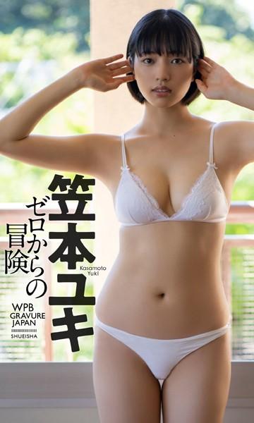 【デジタル限定】笠本ユキデビュー写真集「ゼロからの冒険」