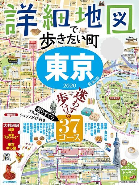 詳細地図で歩きたい町 東京