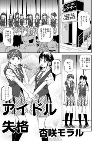 マンガ ネタバレ アウトな女たち(単話)