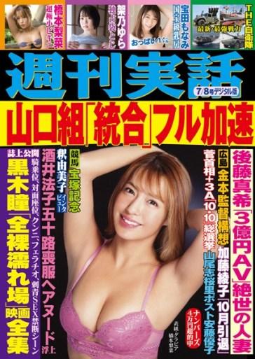 週刊実話 7月8日号